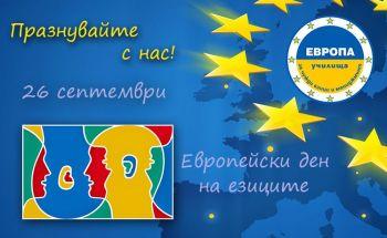 Европейски ден на езиците в Училища ЕВРОПА - Казанлък