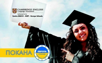 Връчване на сертификатите на Кеймбридж