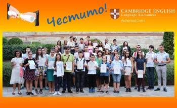 Тържествено връчване на сертификатите на Кеймбридж в Стара Загора