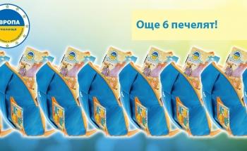 6 резерви печелят раници от томболата на Училища ЕВРОПА!