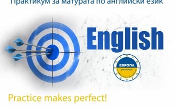 Практикум за матурата по английски език в Училища ЕВРОПА - Ботевград