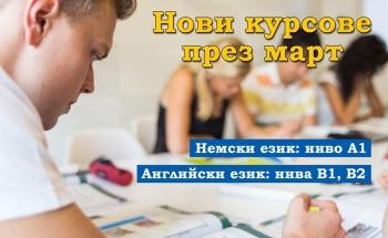 Нови курсове по английски и немски език в Училища ЕВРОПА - Сливен