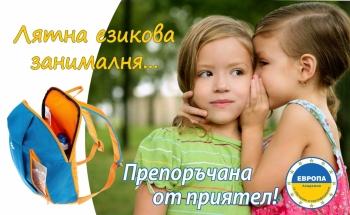 Лятна езикова занималня в АКАДЕМИЯ ЕВРОПА