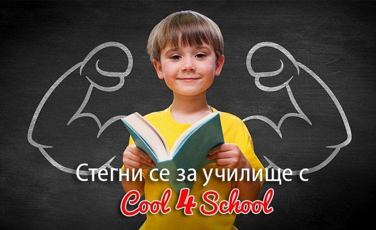 Стегни се за училище с Cool4School!