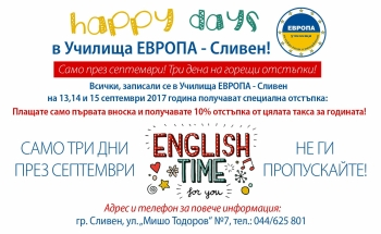 HAPPY DAYS - 13,14,15 септември