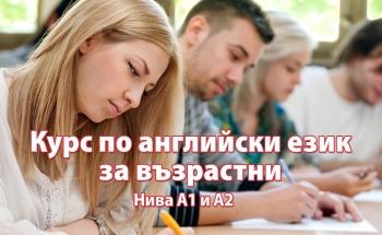 Курс по английски език за възрастни в Младост