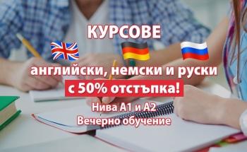 50% отстъпка за курсове по английски, немски, руски - вечерно обучение - в Училища ЕВРОПА - Пловдив