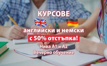Курсове по английски и немски, вечерно обучение, с 50% отстъпка!