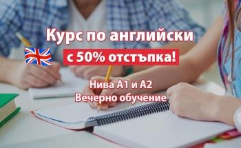 Курс по английски език, вечерно обучение, с 50% отстъпка!