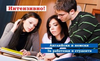 Интензивно обучение по английски и немски за работещи и студенти