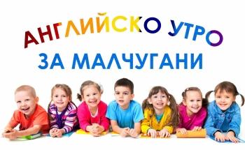 Английско утро за малчугани в Училища ЕВРОПА –Горна Оряховица