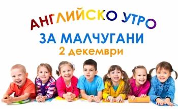 Открит урок по английски в Училища ЕВРОПА - Стара Загора