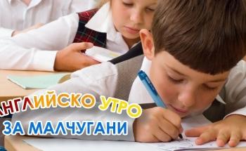 Английско утро за малчугани в Училища ЕВРОПА - Ямбол