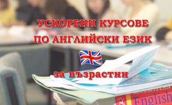 Ускорени курсове по английски език от януари 2018 г. в Училища ЕВРОПА - Стара Загора