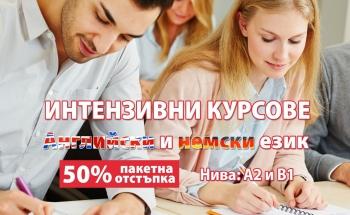 Интензивни курсове по английски и немски език с 50% пакетна отстъпка