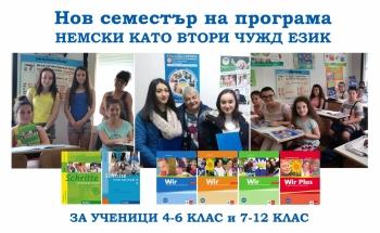 """В Училища ЕВРОПА – Троян започва новият семестър на програма """"Немски като втори чужд език"""""""