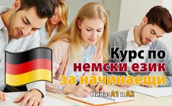 В Училища ЕВРОПА - Сливен стартират курсове по немски език