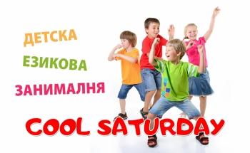 Съботна езикова занималня Cool Saturday в Младост