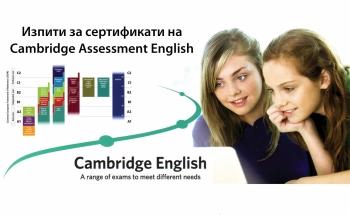 Изпити за сертификати на Cambridge Assessment English
