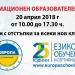 Информационен образователен щанд във Велико Търново