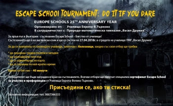 ESCAPE SCHOOL TOURNAMENT: DO IT IF YOU DARE!