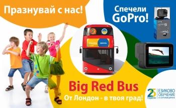 Празнувай 25 години Училища ЕВРОПА, спечели GoPro