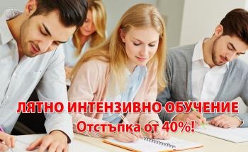 Лятно интензивно обучение с отстъпка от 40%