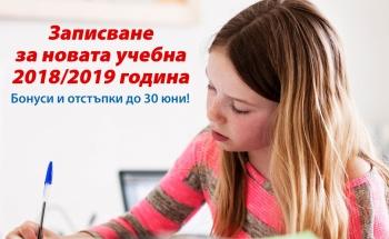 ЗАПИСВАНЕ ЗА ЦЕЛОГОДИШНО ОБУЧЕНИЕ ЗА УЧЕБНАТА 2018/2019