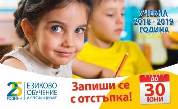 Ранни записвания с много отстъпки в Училища ЕВРОПА - Сливен