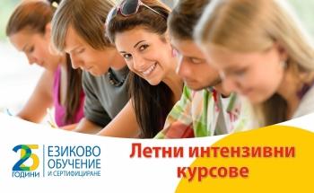 Запиши се за летен интензивен курс по английски или немски в Училища ЕВРОПА - Бургас