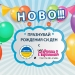 Празнувай рождения си ден с Училища ЕВРОПА и