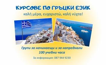 Курсове за обучение по гръцки език в Училища ЕВРОПА - Кюстендил