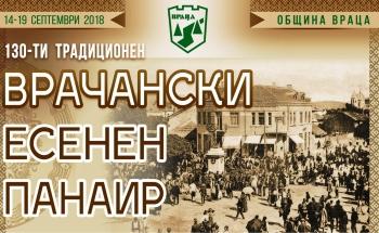 Училища ЕВРОПА с участие на юбилейния 130-и Врачански есенен панаир
