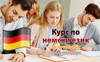 Училища ЕВРОПА – Бургас стартират курс по немски език за начинаещи