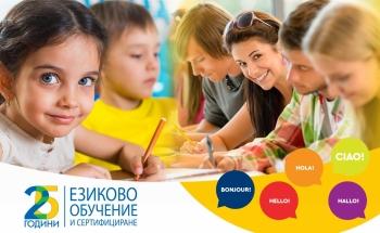 Нови курсове - английски, немски и испански за деца и възрастни