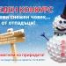 Поощрителни награди за коледния конкурс във Велико Търново