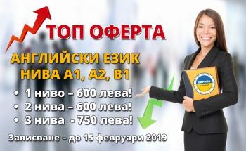 Нов курс по английски език в Училища ЕВРОПА - Перник от февруари