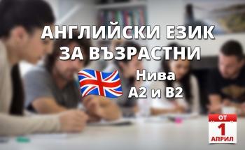 Курсове по английски език за възрастни в Училища ЕВРОПА - Младост