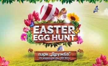 EASTER EGG HUNT с Училища ЕВРОПА - Велико Търново