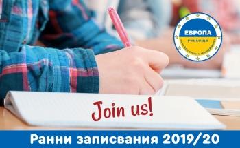 Старт на ранно записване за нови ученици на Училища ЕВРОПА