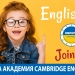 Лятна академия Cambridge English - Велико Търново - програма за юни и юли 2019